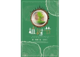 绿色环保植树节海报设计