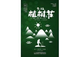 绿色简约312植树节公益海报