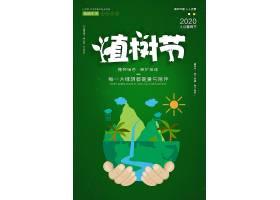 绿色简约植树节公益宣传海报