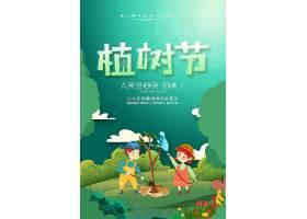 绿色简约植树节宣传海报