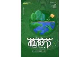 绿色简约植树节环保创意海报