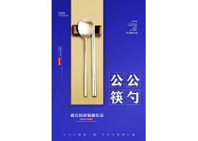 蓝色公益倡导公筷公勺宣传海报