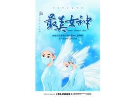 蓝色水彩简约38妇女节最美女神宣传海报