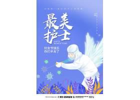 蓝色简约插画38妇女节最美护士宣传海报
