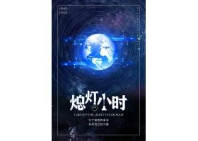 蓝色系环保地球一小时海报