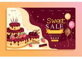 生日蛋糕甜蜜促销主题网页插画设计
