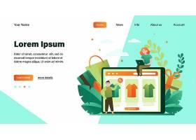 电商网购主题绿色清新人物生活网页插画设计