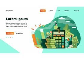 金融理财主题绿色清新人物生活网页插画设计