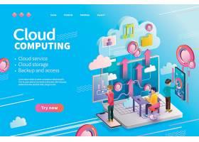 商务办公云存储主题网页插画设计