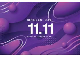 紫色创意双11电商促销活动主题海报设计