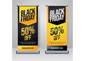 创意电商通用黑色星期五促销展架易拉宝