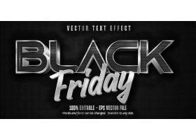 创意电商通用黑色星期五主题字体样式设计
