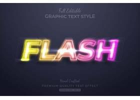 霓虹灯渐变荧光炫酷主题英文标题字体样式设计