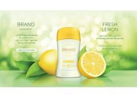 柠檬元素女性护肤品化妆品海报设计