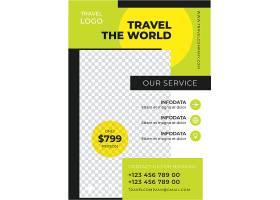 旅行主题宣传单页模板