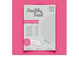 健康食物主题电商通用促销传单模板