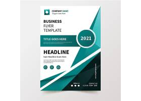 2021最新商务通用传单模板