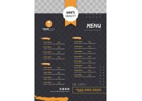 西餐菜单菜牌通用模板