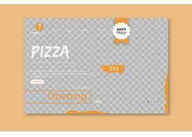 披萨主题通用banner背景