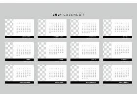 简洁黑白主题2021新年台历设计