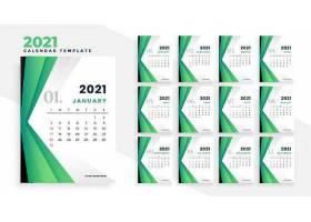 清新绿色主题2021新年台历设计