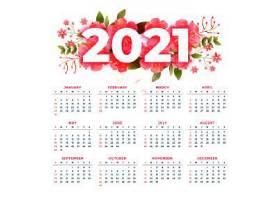 清新花卉主题2021新年台历设计