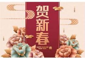 中国风牡丹新年快乐新年主题2021装饰图案