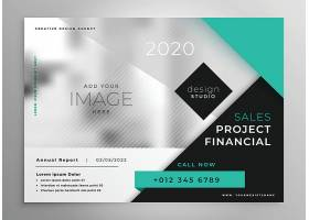 2020最新通用商务企业公司宣传单模板