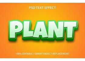 绿色立体主题英文标题字体样式设计
