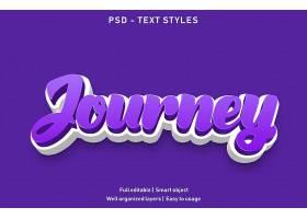 紫色立体主题英文标题字体样式设计