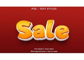 促销立体主题英文标题字体样式设计