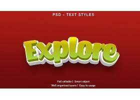 立体绿色主题英文标题字体样式设计