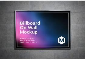 户外墙体广告智能展示样机素材