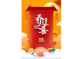 中国风大气乔迁之喜海报设计