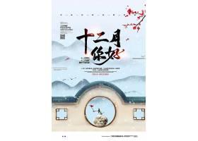 中国风简约十二月你好月份宣传海报