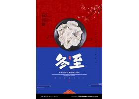 中式简约二十四节气冬至宣传海报