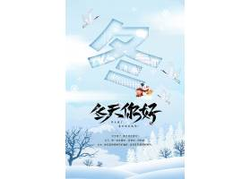 冬天你好雪冬季下雪雪景海报