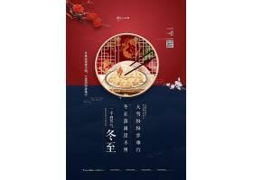 创意中国风二十四节气之冬至海报