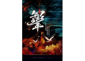创意中国风鎏金华彩少年宣传海报