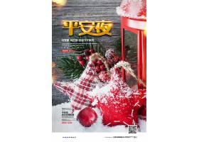 摄影简约平安夜圣诞节宣传海报设计