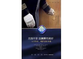 时尚高端地产物业管理服务宣传海报