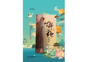 创意国潮风古筝文化民乐乐器海报设计
