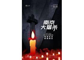 创意大气南京大屠杀公祭日海报