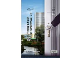 创意大气地产物业管理服务海报设计