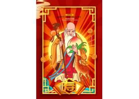 创意插画中国风生日寿宴寿星公海报设计