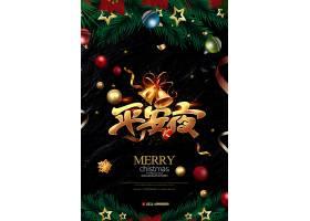 创意时尚圣诞节平安夜宣传海报