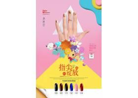 创意时尚拼色指尖绽放美甲宣传海报