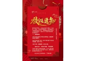 创意红金中国风春节放假通知海报