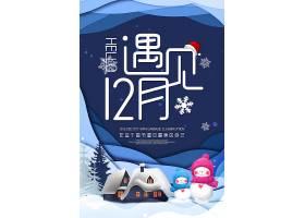 剪纸风冬季遇见十二月十月问候海报