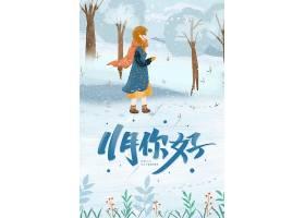 十一月你好手绘卡通冬季下雪海报